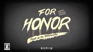 『フォーオナー』ハロウィンイベント「異世界の宴」トレーラー thumbnail