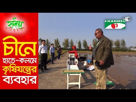 On field agri-machinery in China || CIAME 2017 || HD || Shykh Seraj || Channel i ||
