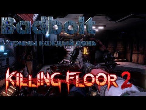 Топчик Killing Floor 2