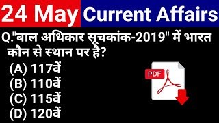 24 May 2019 Current Affairs | Daily Current Affairs | Current Affairs in Hindi - Only Gk Tutor
