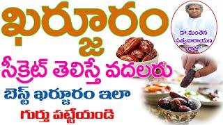 రోజుకో ఖర్జూరం తింటే ఎంత ఆరోగ్యమో తెలుసా? | Dates | Dr Manthena Satyanarayana Raju | GOOD HEALTH