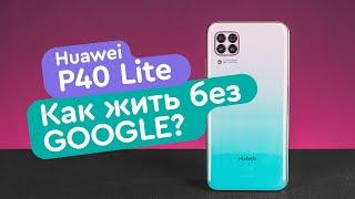 Huawei P40 Lite обзор - Смартфон без Google?