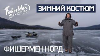 Nova Tour Скат: обзор облегченного костюма для зимней рыбалки