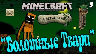 THE BETWEENLANDS БОЛОТНЫЕ МОНСТРЫ /Выживание в Minecraft The Betweenlands (Монстры The Betweenlands)
