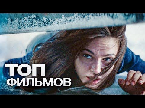 10 ЗАХВАТЫВАЮЩИХ ФИЛЬМОВ, В КОТОРЫХ ИНТРИГА СОХРАНЯЕТСЯ ДО САМОГО КОНЦА! - Видео онлайн