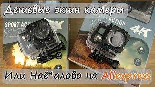 Бюджетные экшн камеры | Наглый обман от китайцев, которых покрывает Aliexpress