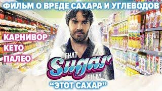 """""""Этот Сахар""""-  фильм о вреде углеводов. Всем кто на кето диете, на карнивор смотреть обязательно!"""