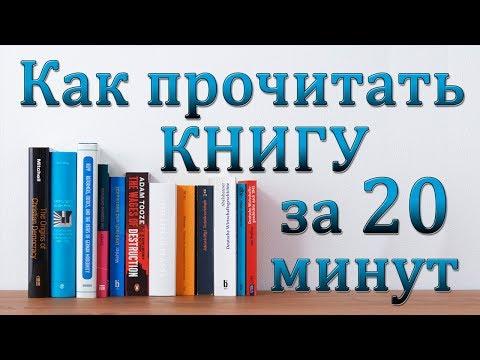 Как прочитать большую книгу