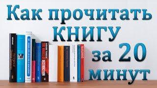 Как прочитать книгу за 20 минут [Секреты скорочтения](Как прочитать книгу за 20 минут? Как научиться быстро читать? Что делать если скорочтение это сложно для..., 2014-04-11T05:12:27.000Z)