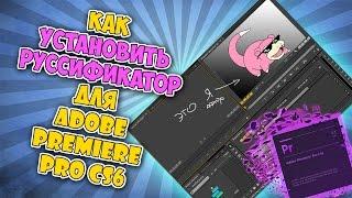 Как установить руссификатор для Adobe Premiere Pro CS6?