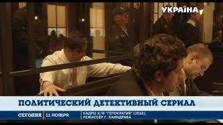 Смотрите продолжение политичного детектива  Герократия , в 23 00 на канале «Украина»