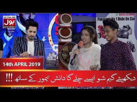 Game Show Aisay Chalay Ga With Danish Taimoor   14th April 2019   BOL Entertainment