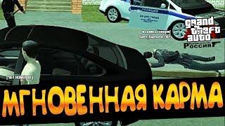 МГНОВЕННАЯ КАРМА! GTA CRIMINAL RUSSIA
