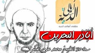 أباذرالبحرين - فيلم وثائقي حول حياة المجاهد الشيخ محمدعلي العكري رحمة الله
