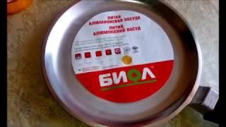 Как подготовить алюминиевую сковороду/Сковорода Биол/ блинная сковорода