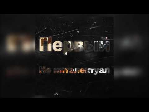 1.kla$ – Не Интеллектуал (2019)