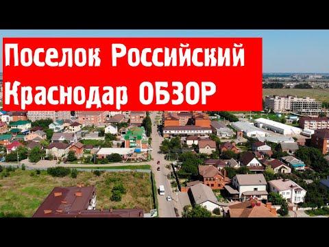 Краснодар поселок Российский ОБЗОР