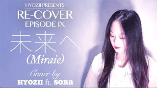 Gambar cover RE-COVER Ep.9 / Kiroro - 未来へ [Miraie] (cover by HYOZII ft. SORA) [Eng Sub]