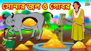 সোনার জল ও গোবর   Rupkothar Golpo   Bengali Story   Bangla Golpo   Koo Koo TV Bengali