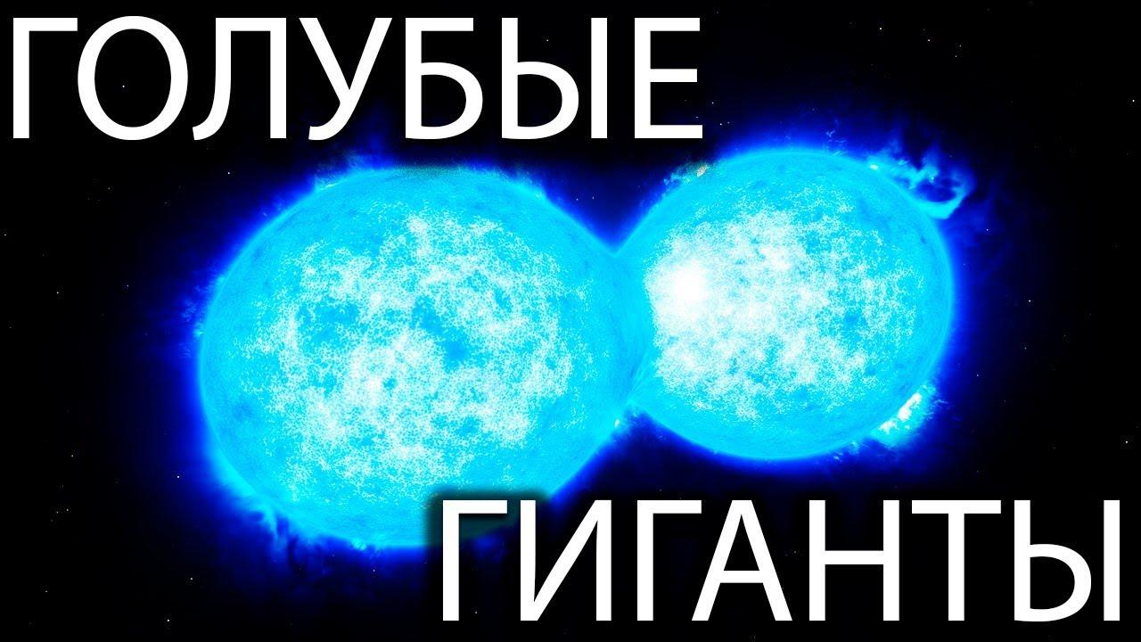 Как образуются ЗВЕЗДЫ? Голубые гиганты и сверхгиганты
