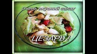 Очень вкусный салат ЦЕЗАРЬ + соус Цезарь