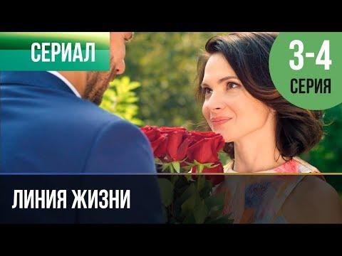 ▶️ Линия жизни 3 и 4 серия - Мелодрама | 2019 - Русские мелодрамы