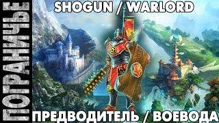 """Prime World - Предводитель. Shogun Warlord. Воевода 09.01.14 (4) """"Генчиков вызывали?"""" """"Some Gens"""""""