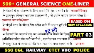 Science top 500+ One-liners (Part-3)   Railway Special   Railway Group D, ALP, RPF   रट लें इन्हें