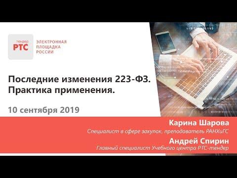 Последние изменения 223-ФЗ. Практика применения. (10.09.2019)