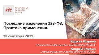 Последние изменения 223 ФЗ. Практика применения. 10.09.2019