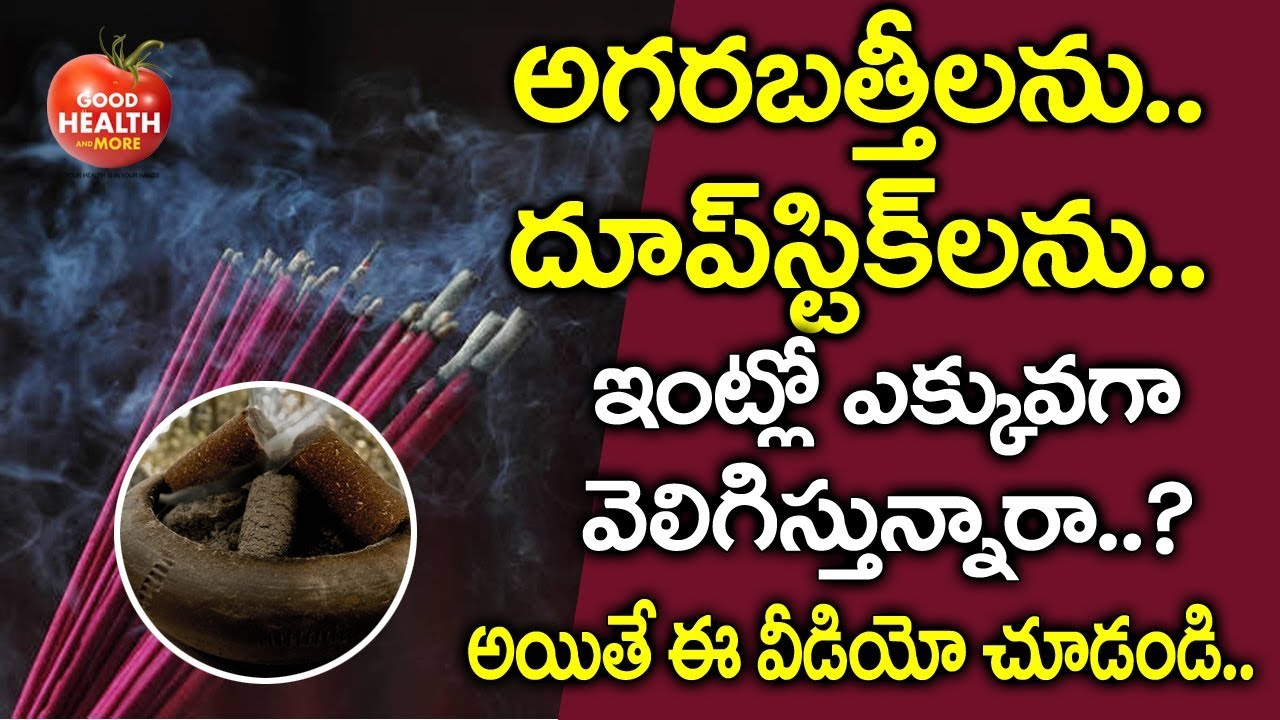 Side Effects of Agarbatti and Dhoop Sticks in Telugu I Incense sticks smoke  I Good Health and More