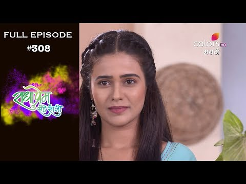 Radha Prem Rangi Rangli - 29th October 2018 - राधा प्रेम रंगी रंगली - Full Episode