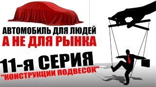 Конструкции подвесок. Автомобиль для людей а не для рынка