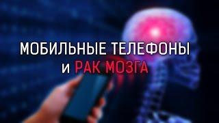 Мобильные телефоны и рак мозга [Veritasium]
