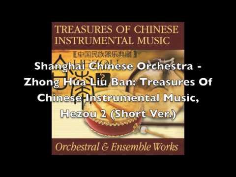 Shanghai Chinese Orchestra - Zhong Hua Liu Ban: Treasures Of Chinese Instrumental Music, Hezou 2