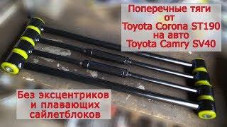 Замена поперечных тяг Toyota Camry SV41 на тяги от Toyota Corona ST190