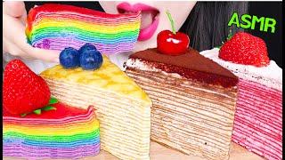 ASMR CREPE CAKE MUKBANG *RAINBOW, TIRAMISU, STRAWBERRY, MILK…