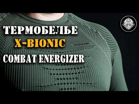 X-BIONIC Combat Energizer – термобелье специального назначения! Обзор и личные впечатления