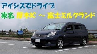 【実況車載動画】#25 ① 富士ミルクランドに行ってきました! TOYOTA アイシス