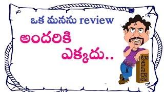 Oka Manasu Telugu Movie Review | Niharika Konidala | Naga Shourya