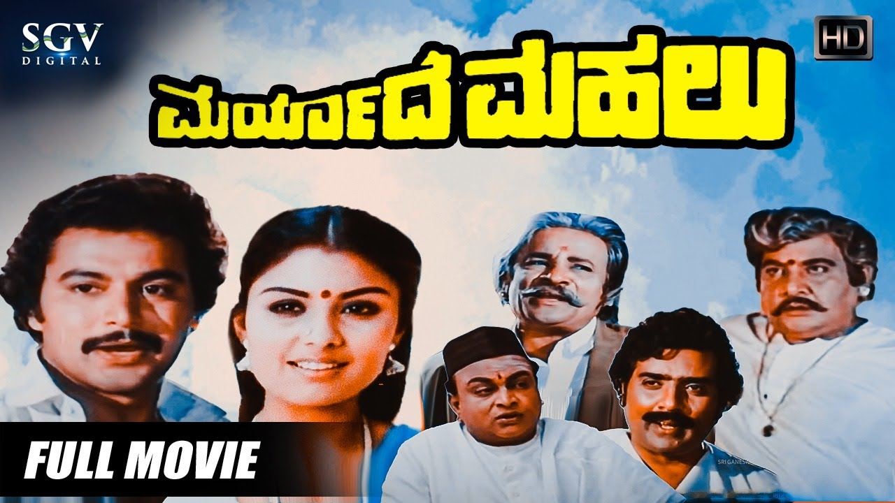 Maryade Mahalu - ಮರ್ಯಾದೆ ಮಹಲು Old Kannada Full Movie   Udayakumar, Ramakrishna, Roopadevi, Poornima