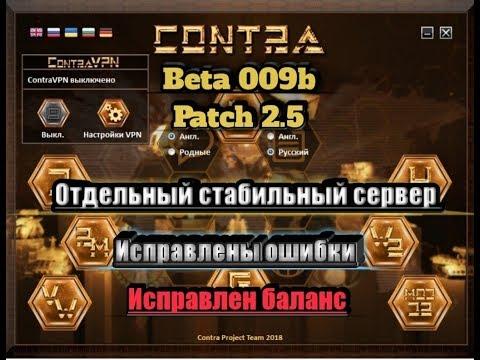 Generals Zero Hour: Contra 009 (patch 2.5) - Обзор на мод (Gameplay)