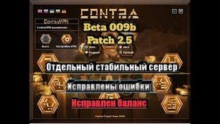 Generals Zero Hour Contra 009 patch 2.5   Обзор на мод Gameplay