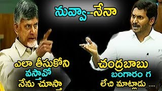 Ex CM Chandrababu Naidu Counter to CM Jagan Speech At Assembly | Telugu Entertainment TV