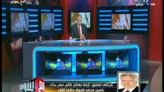مرتضى منصور: لابد أن يعتذر فاروق عن إدارة اللقاء كما فعل زميله إبراهيم نور الدين