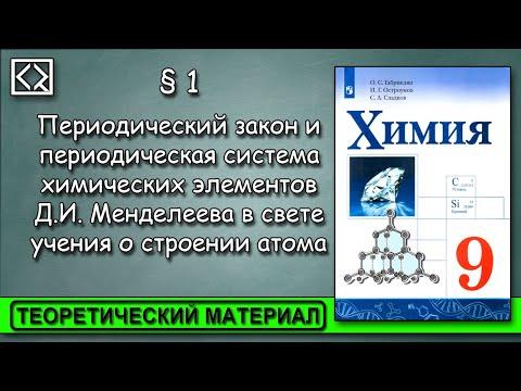 """9 класс §1 """"Периодический закон и ПСХЭ Д.И. Менделеева в свете учения о строении атома""""."""