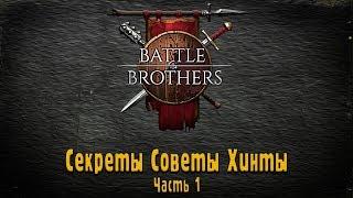 Battle Brothers : Секреты, Советы, Хинты.