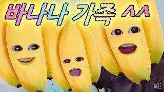 B612, 스노우 어플로 재미난 바나나얼굴로 변신 바나나송을 불러보자 Song for kids Banana family song