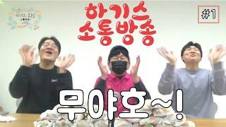 [하기스 소통방송] 햄버거 20개 가능?! (1부)