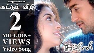 Ghajini Tamil Movie   Songs   Suttum Vizhi Video   Asin, Suriya